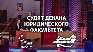 Судят Декана Юридического факультета | Мамахохотала | НЛО TV