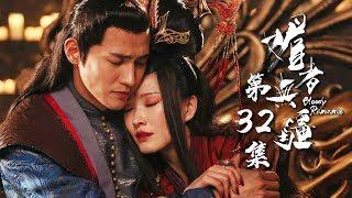 (ENG SUB)【Bloody Romance】 EP32 Liu is dead | Caravan