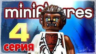 Новые Лего Минифигурки 4 серия! Открываю пакетики LEGO 8804 игрушки с сюрпризами