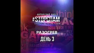 Завтра  16.11 .2017 стратуем!!! КВЕСТ СТОПСПАМ-2