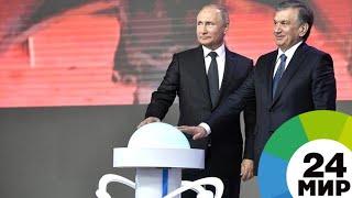 Мирный атом. Как Путин и Мирзиеев запускали историческую стройку АЭС - МИР 24