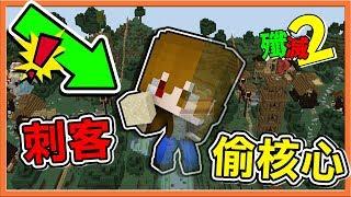 『Minecraft:殲滅攻城戰2』暗影刺客偷核心 !!【白熱化戰爭】勝負只差5分!【巧克力】