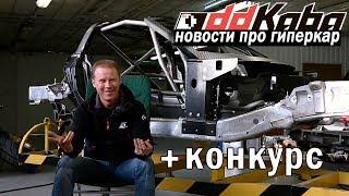 Строим первый в России гиперкар! Маня выкатила GT-R