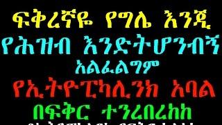 One Of Ethiopikalink Member Fall In Loveፍቅረኛዬ የግሌ እንጂ የሕዝብ እንድትሆንብኝ አልፈልግም
