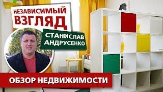 Станислав Андрусенко. Часть 2. Обзор недвижимости в «Гармонии». Независимое мнение