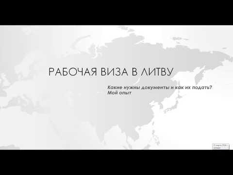 Рабочая виза в Литву. Какие нужны документы