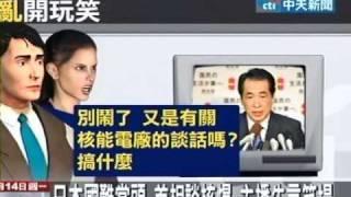 秋元優里疑似轉播笑場日網友痛罵