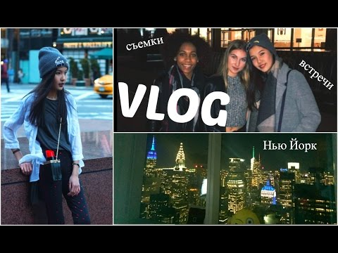 ВЛОГ: Нью-Йорк Съемки + Встреча с блогерами