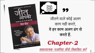 Jeet Aap Ki Shiv Khera g Hindi Audio Chapter 2 with good Narration Jeet Aap Ki Hindi Book