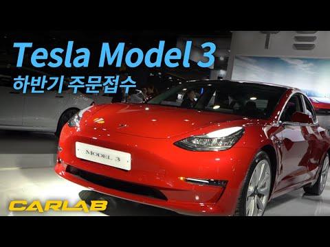 CARLAB 테슬라 Model 3