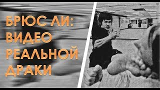 Bruce Lee: a real fight, analysis. Why does not Kung Fu work in MMA?