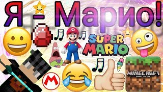 Марио в майнкрафт без модов! Minecraft Pocket Edition прохождение карт!