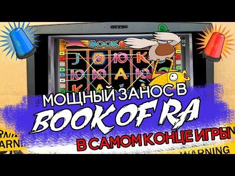 Мощный занос в автомате Book of Ra в самом конце игры!