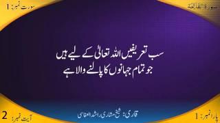 1: Surah Fatiha Urdu Quran Translation (Tarjuma) HD