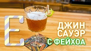 Сироп Sweetfill Фейхоа от компании BaristaDV. ru - видео