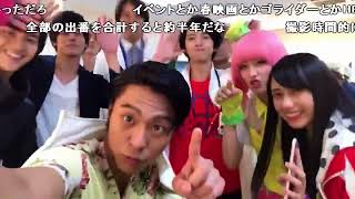 仮面ライダーエグゼイド俳優のTwitter動画まとめ