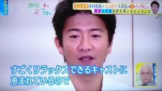 114サタデープラス木村拓哉X丸山隆平初インタビュー②