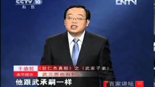 《百家讲坛》 20121209 狄仁杰真相 (七) 武家子弟