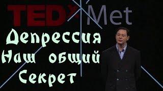 [TED] Andrew Solomon | Депрессия – наш общий секрет.