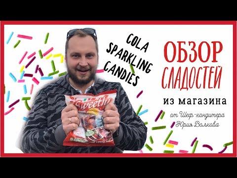 Прикольные сладости из Европы🥤Конфеты со вкусом кока-колы🥤Шипучая карамель Cola Sparkling Candies