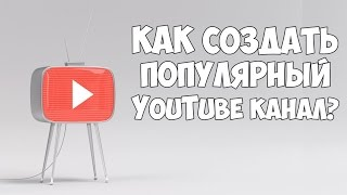 Как создать популярный YouTube канал | Моя история создания успешного канала