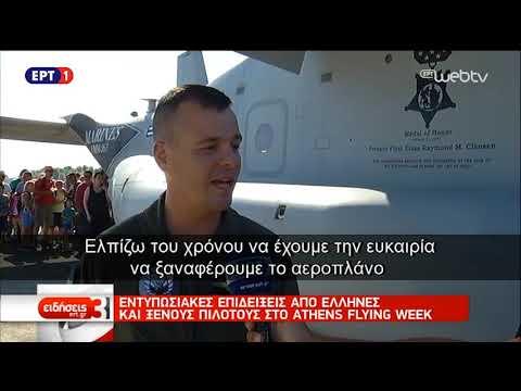 Athens Flying Week: Εντυπωσιακές Επιδείξεις από Έλληνες και Ξένους Πιλότους   ΕΡΤ