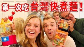 【美國人對台灣快煮麵第一次印象😲】辣味能接受呢? (講解我為什麼吃素)