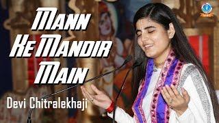 Mann Ke Mandir Main  Devi Chitralekhaji Devi ji