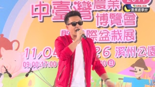 「2017中台灣農業博覽會暨國際盆栽展」開幕典禮 PART2