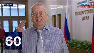 Никто не ожидал! Жириновский предрек скорую отставку Зеленскому. 60 минут от 22.04.19