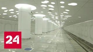 В московском метро готовятся к открытию сразу семь новых станций - Россия 24