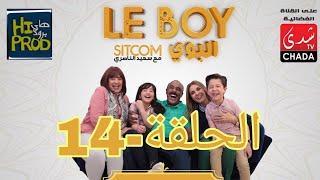 Said Naciri Le BOY (Ep 14) | HD سعيد الناصيري - البوي - الحلقة الرابعة عشر