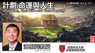 計劃, 命運與人生 (Your Plan, Your Life and Your Destiny) (以斯帖記4:12-17) - 沈祖堯教授