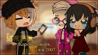 Короче говоря, я в 2007 | gacha club | by Xiao.