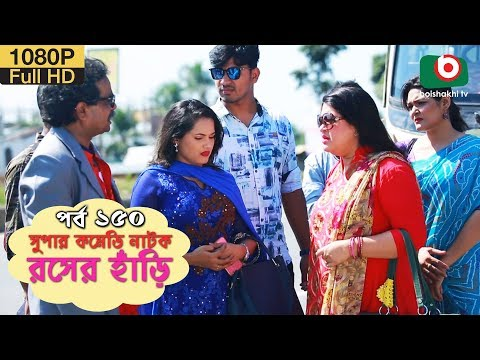 Download সুপার কমেডি নাটক - রসের হাঁড়ি | Bangla New Natok Rosher Hari EP 150 | AKM Hasan & Ahona HD Mp4 3GP Video and MP3