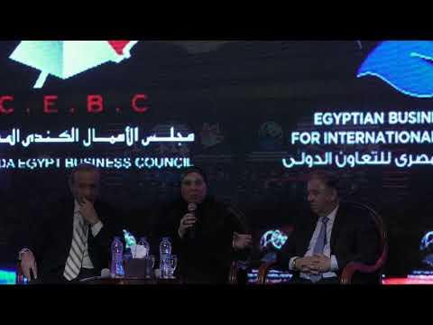 وزيرة التجارة والصناعة في ندوة مجلس الأعمال المصري الكندي حول مستقبل التجارة والصناعة