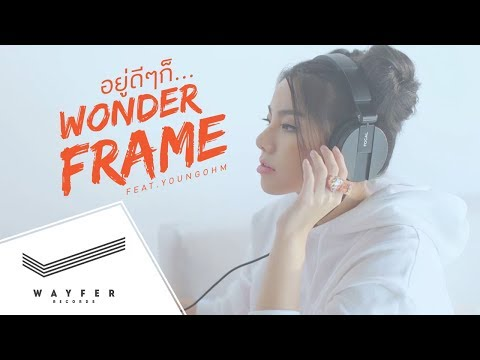 WONDERFRAME - อยู่ดีๆก็... (Feat. YOUNGOHM)【Official Video】