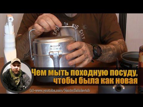 Чем мыть походную посуду, чтобы была как новая