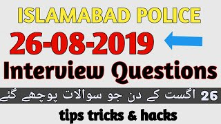 NTS past papers | Islamabad police written test preparation