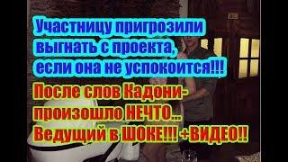 Дом 2 Новости 5 Ноября 2018 (5.11.2018) Раньше Эфира