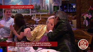 Свадьба Лидии Федосеевой-Шукшиной и Бари Алибасова: эксклюзивные кадры. Пусть говорят.