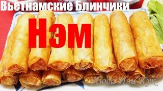 ХРУСТЯЩИЕ ЖАРЕНЫЕ РОЛЛЫ БЛЮДО ВЬЕТНАМА Вьетнамские  рулетики НЭМ из рисовой бумаги Вьетнамская кухня