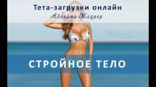 Тета-загрузки СТРОЙНОЕ ТЕЛО (demo)
