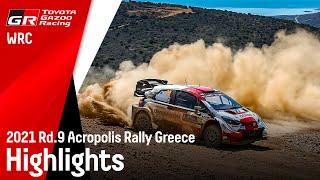 Rd.9 ACROPOLIS RALLY GREECE HIGHLIGHTS