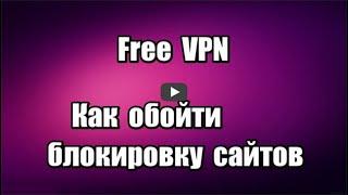 Как обойти блокировку сайтов с помощью расширения Free VPN для браузера Chrome и браузеров на основе Chromium, позволяет разблокировать запрещенные сайты, скрыть ваше фактическое местоположение.  Скачать Free VPN: