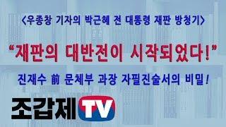 """[조갑제TV] 우종창, """"이재용 재판의 대반전이 시작되었다!"""""""