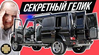 Мерседес охраны Путина: удлиненный G55 AMG «Луноход» #ДорогоБогато №76 (Mercedes АМГ, ФСО)