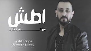 تحميل اغاني محمود الشاعري - اطش الاغنيه الثالثه من البوم نفترض   2018 MP3