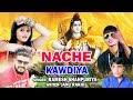 नाचे कावड़िये | Nache Kavdiye | Janu Rakhi Ramesh Shahpuriya Harsh Rakhi | Bhakti Song 2017