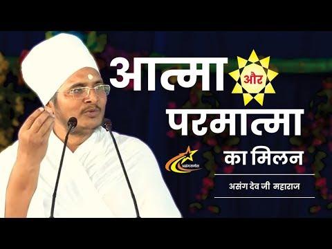 आत्मा और परमात्मा का मिलन ( Union of soul and god ) Motivational Speech By Asang Saheb Ji